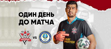 До матча #АктобеОрдабасы 1 день!