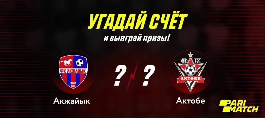 """Хочешь выиграть призы от ФК """"АКТОБЕ"""" и Parimatch?"""
