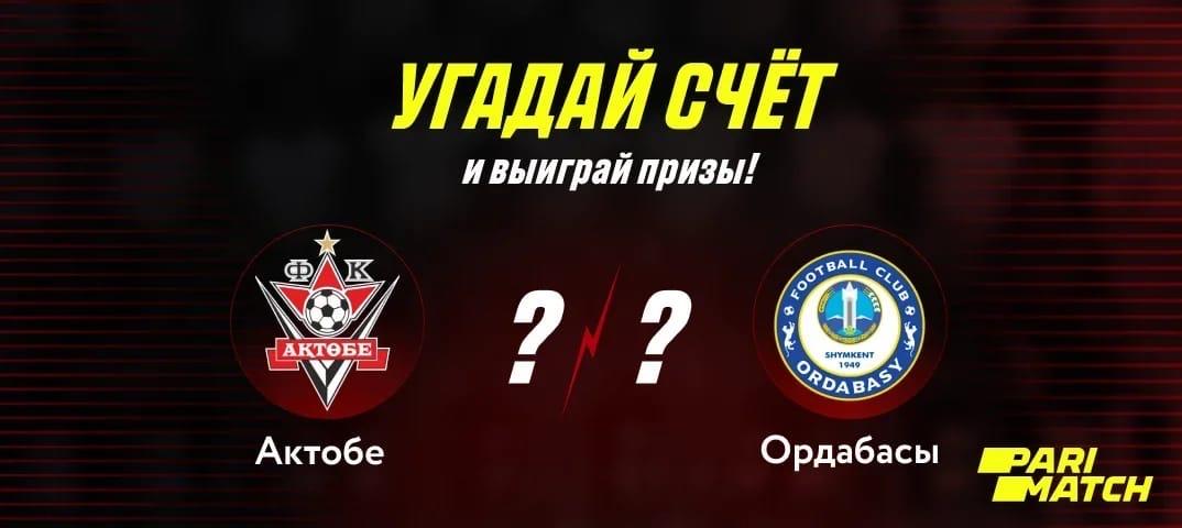 Уже ждешь матч Актобе — Ордабасы? А сможешь УГАДАТЬ СЧЕТ и выиграть призы?