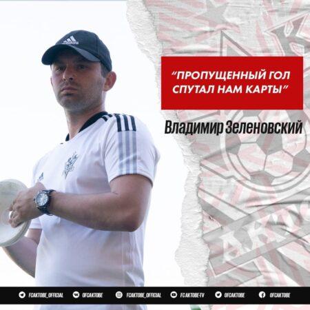 Владимир Зеленовский: Пропущенный гол спутал нам карты