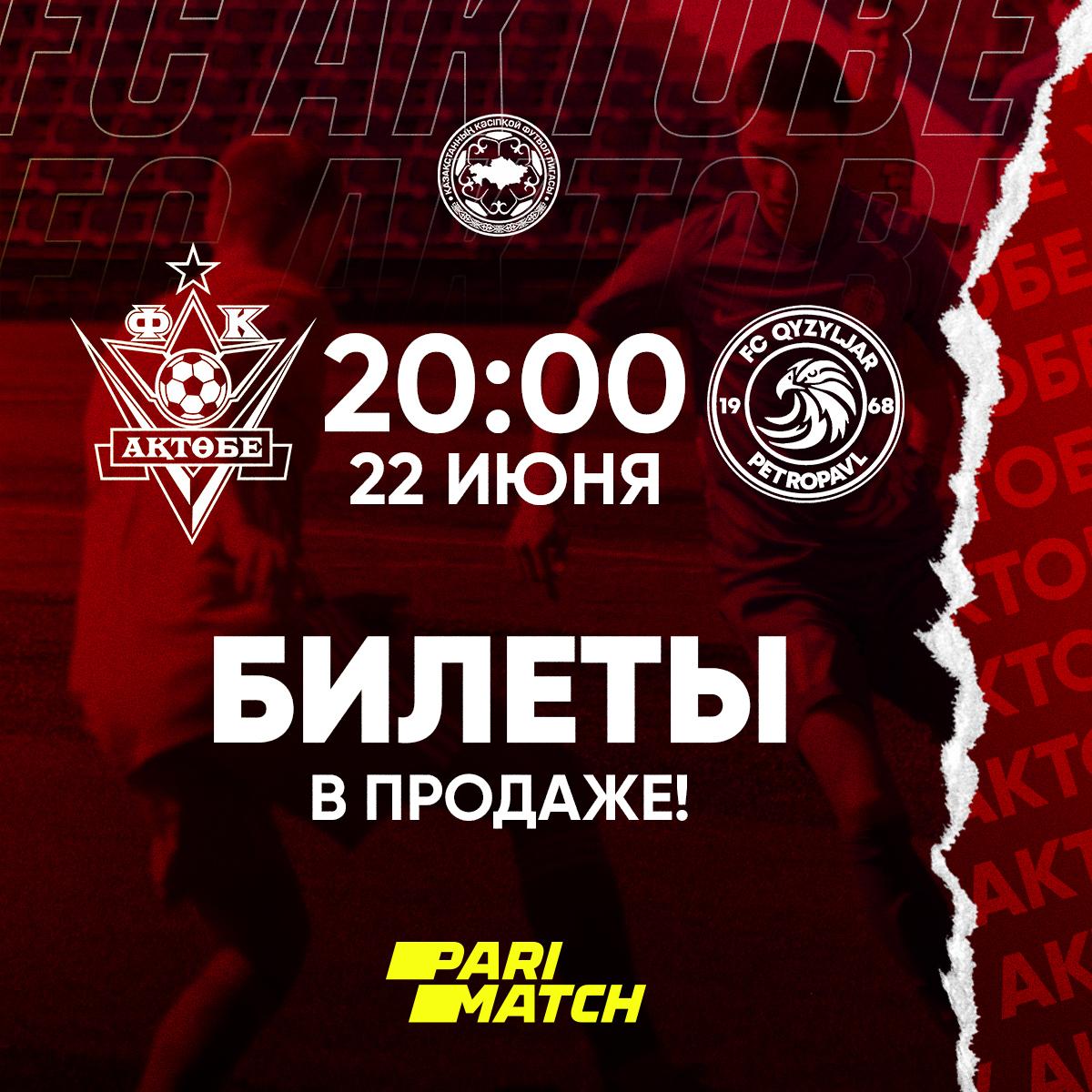 Билеты на домашний матч с «Кызылжаром» – уже в продаже на сайте zakazbiletov.kz