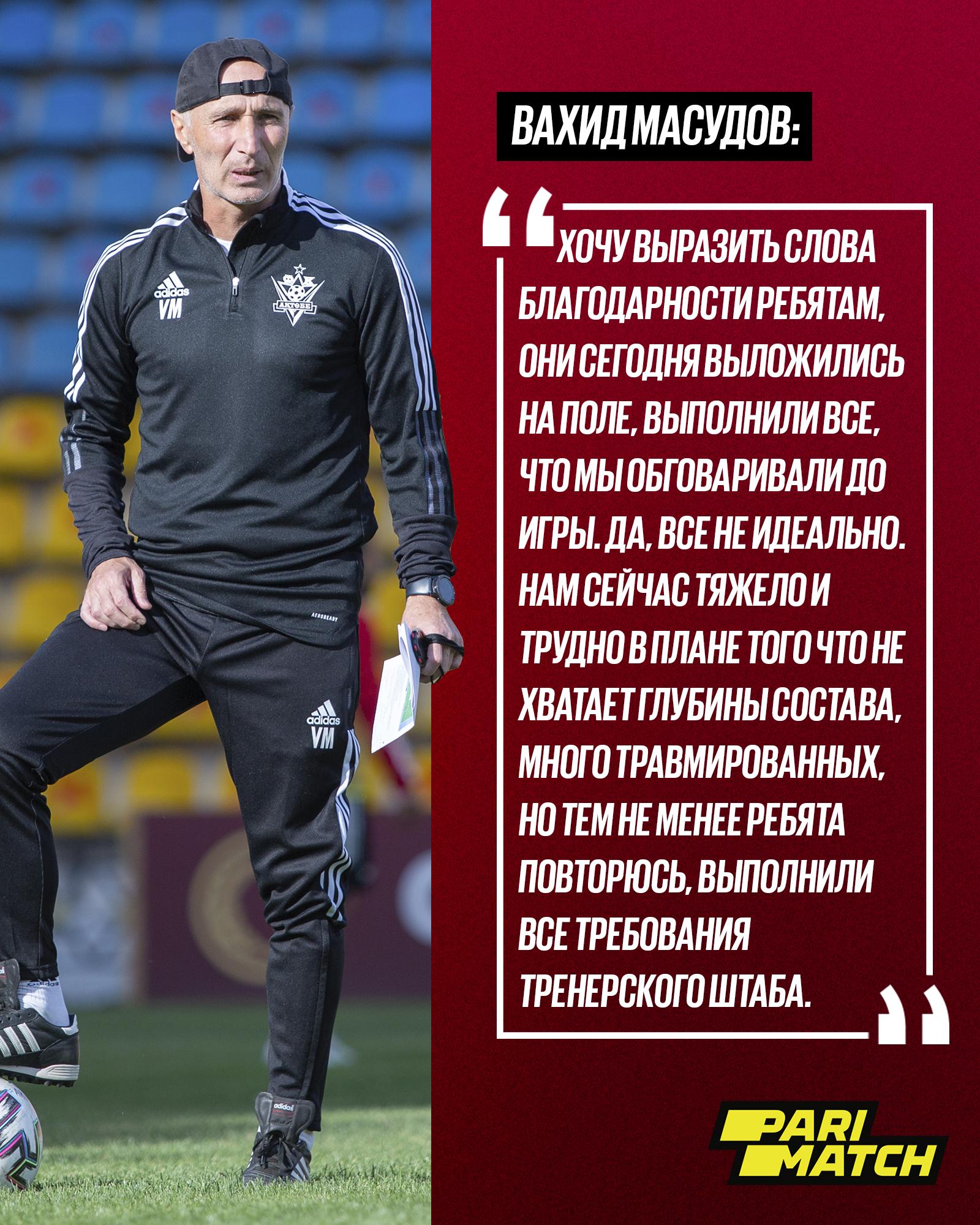 Вахид Масудов: Отдельное спасибо нашим болельщикам!