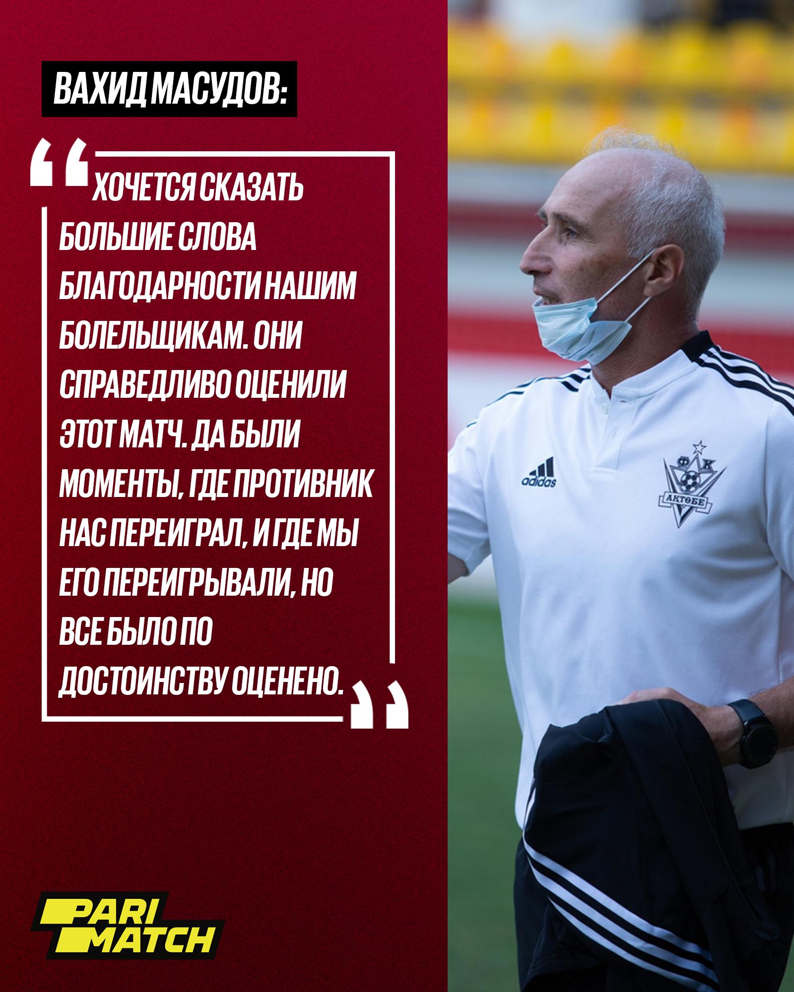 Вахид Масудов: Ради таких болельщиков команда отдала все поле!