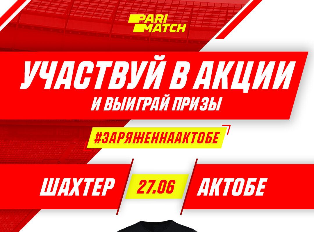 """Присоединяйся к акции """"Угадай счёт"""" и болей за ФК """"АКТОБЕ"""