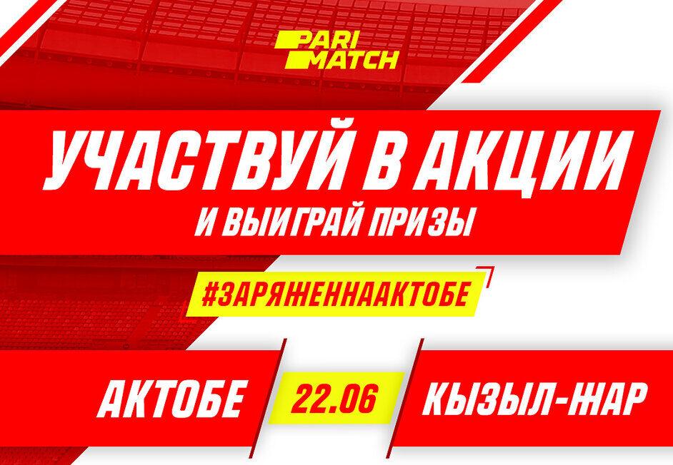 "Болеешь за ФК ""АКТОБЕ""?"