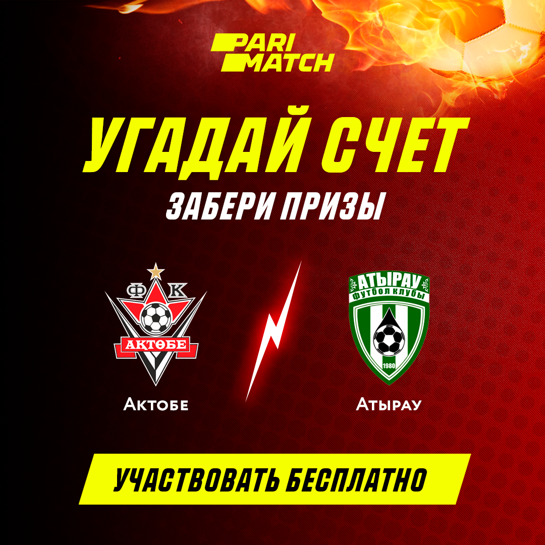 Угадывай счёт матчей КПЛ и получи возможность провести день с ФК «Актобе»!