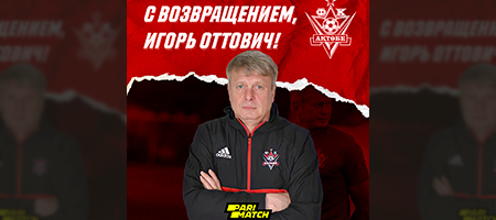 Игорь Кистер назначен спортивным директором «Актобе»