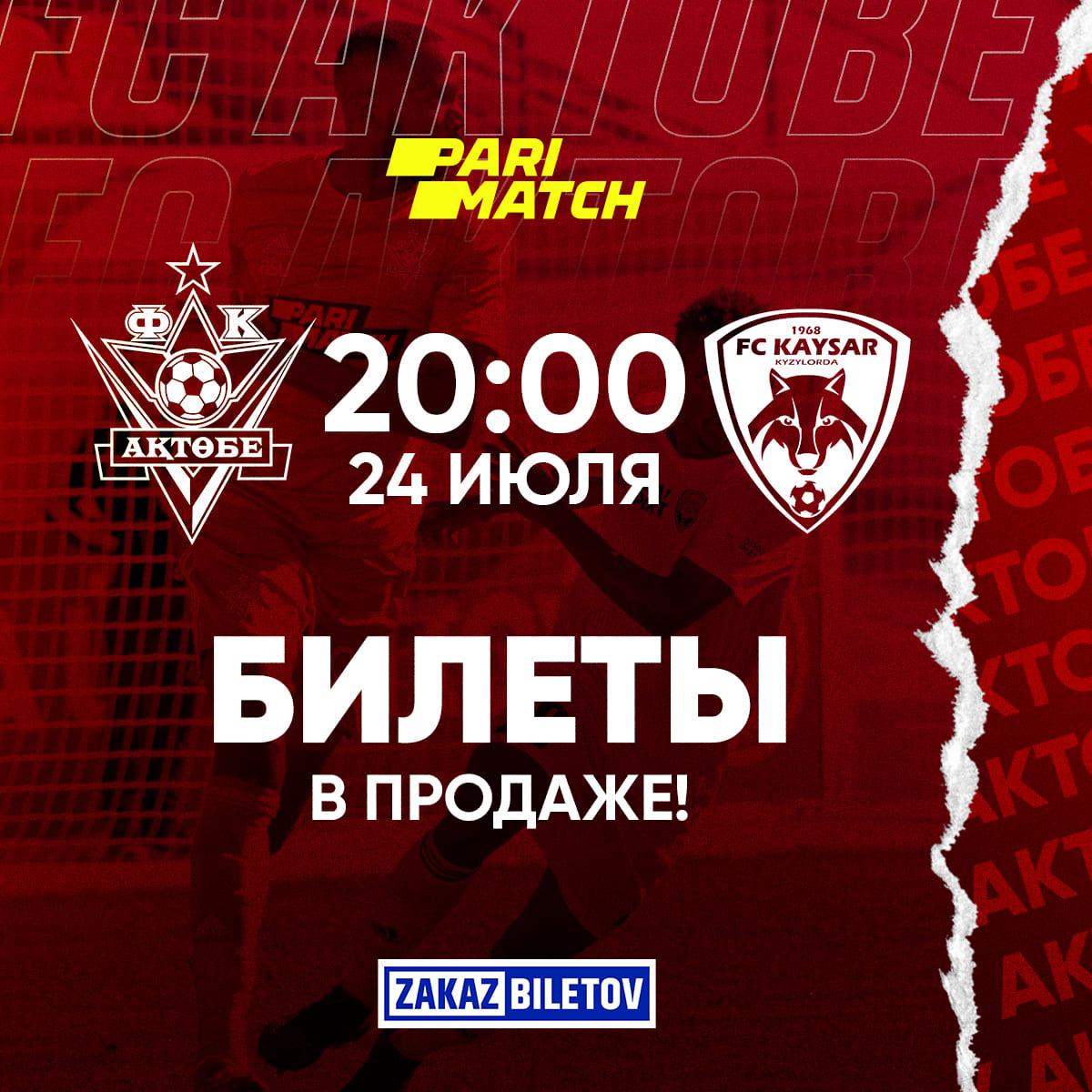 Билеты на домашний матч с «Кайсаром» – уже в продаже на сайте zakazbiletov.kz