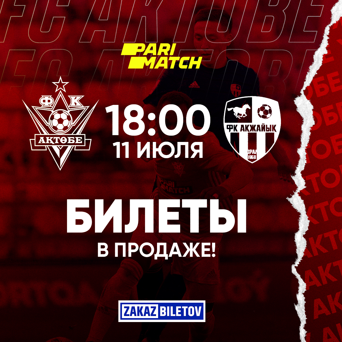 Билеты на домашний матч с «Акжайыком» – уже в продаже на сайте zakazbiletov.kz
