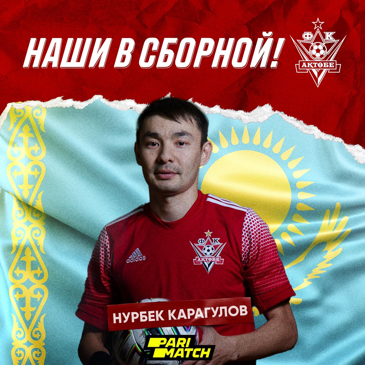 Нурбек Карагулов попал в расширенный список национальной сборной!
