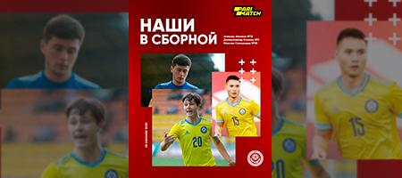 Самородов, Ажимов и Кашкен получили приглашение в молодежную сборную