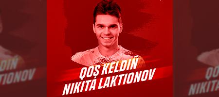 Никита Лактионов — новичок «Актобе»