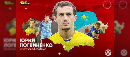 Логвиненко провел свой 50-й матч за сборную Казахстана