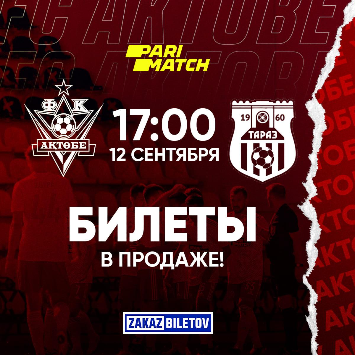 Билеты на домашний матч с «Таразом» – уже в продаже на сайте zakazbiletov.kz