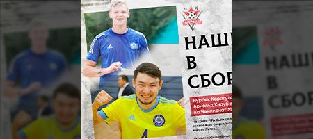 Карагулов и Кнауб — в итоговой заявке сборной Казахстана на Чемпионат Мира