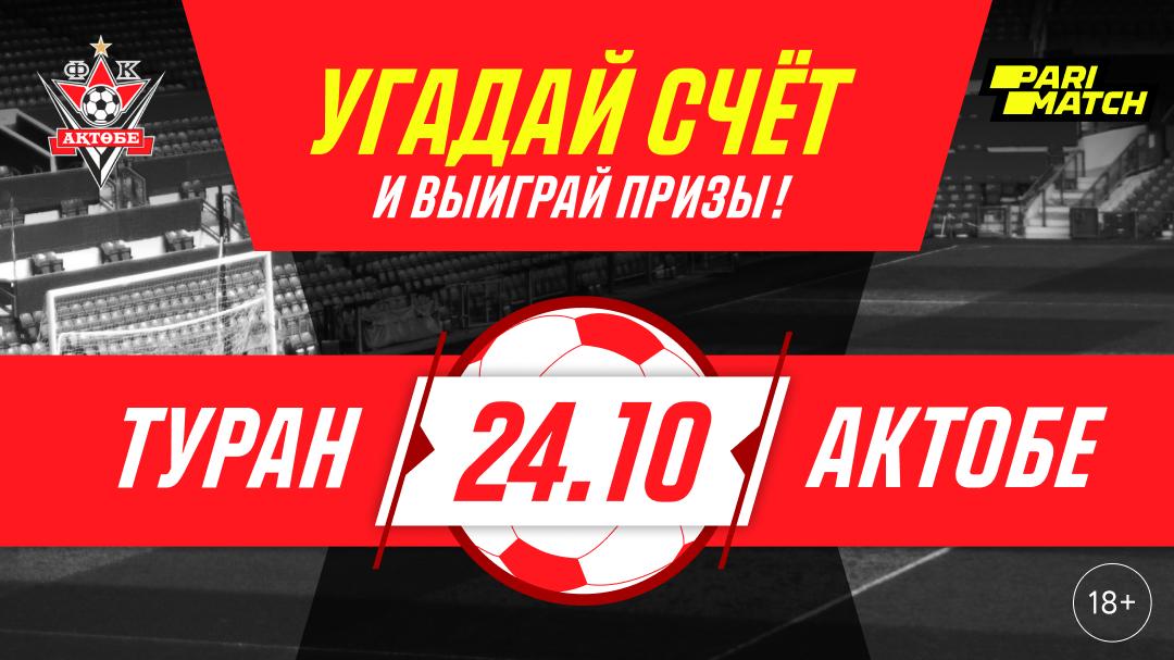 Угадай счет следующего матча ФК «Актобе» и выиграй приз прямо по ссылке АБСОЛЮТНО БЕСПЛАТНО: